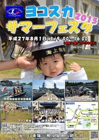 8/1(土) 横須賀はお祭りお祭り♪日米海軍まつり♪