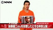 日本人人質、殺害か。日本政府は確認中
