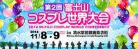 【総務省後援】静岡市清水区でコスプレ世界大会、今週末開催♪