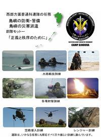 陸自に水陸両用団新設=離島防衛強化を明確化−新防衛大綱