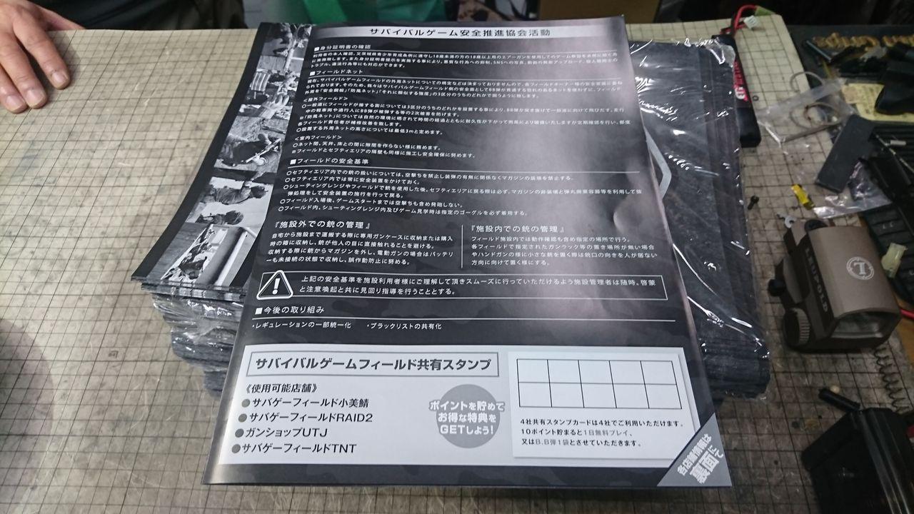 茨城サバイバルゲーム安全推進協会