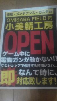 小美鯖工房オープン