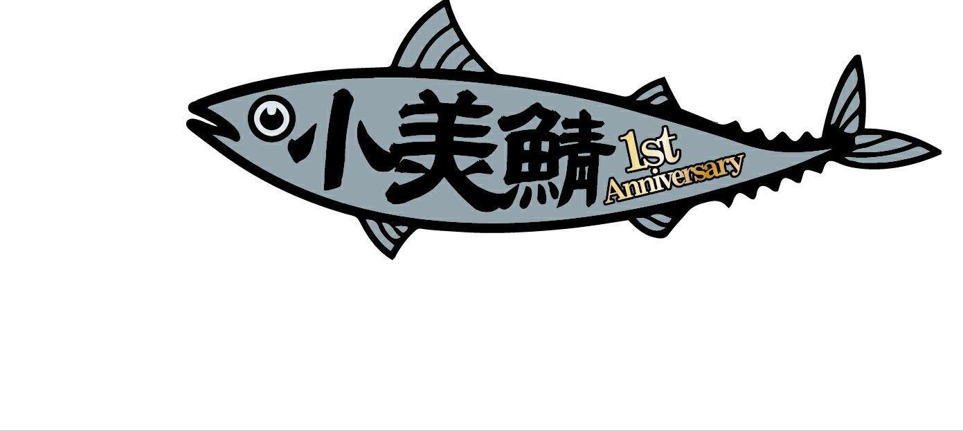 小美鯖一周年記念パッチ
