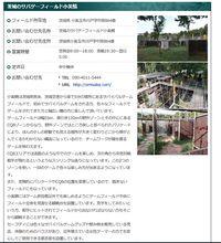 東京マルイ様ホームページ内に掲載して頂きました