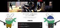 茨城サバイバルゲーム安全推進協会DL配布開始