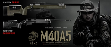 東京マルイ M40A5