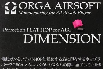 オルガ 電動ガン用HOP