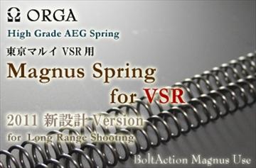 MAGNUSスプリング VSR-10用(PDI太系)