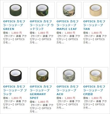 OPTICS カモフラージュテープ