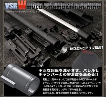 PDI Wホールドチャンバーパッキン VSR  各種ガスハンドガン