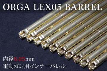 オルガ LEX05 インナーバレル