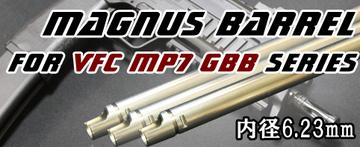 VFC MP7インナーバレル