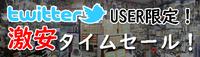 【激安タイムセール】ツイッターユーザー限定の激安セールをスタートします。