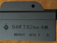 64式小銃フル刻印サービス