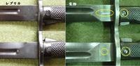 64式銃剣リアル化