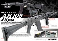 AK105 Vityazには変更が・・・