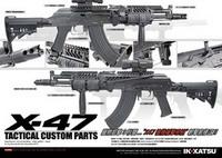 イノカツX47は・・・