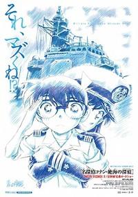 人気アニメ名探偵コナン劇場版、海上自衛隊全面協力