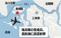 韓国海兵隊員、小銃で民間機を誤射