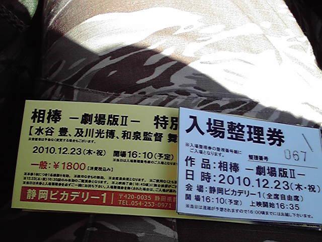 映画相棒劇場版Ⅱ出演者舞台挨拶付特別鑑賞券確保したゾ♪