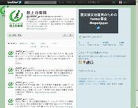 陸上自衛隊 Twitterアカウント開設