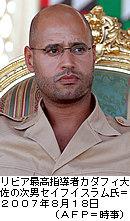 リビア、反政府勢力が首都を制圧、大佐次男を拘束