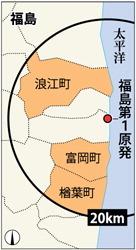 原発災害警戒区域、陸自除染活動に派遣