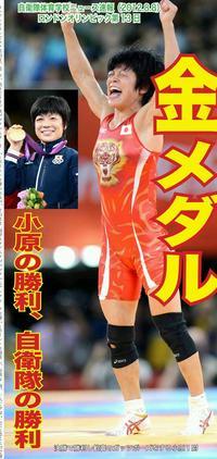 【金メダル】おめでとう!小原1等陸尉【軍人女子の部最強】