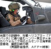 ヘンリー王子、攻撃ヘリ操縦免許を取得