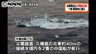 中国監視艦、尖閣諸島で領海侵犯(- -;)