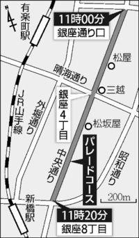 【東京さ行くだ】英五輪メダリストパレード