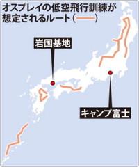 米国海兵隊オスプレイ、静岡県内で訓練飛行予定明らかに