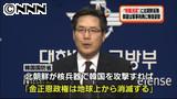緊張の朝鮮半島、鼻息荒い北朝鮮