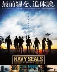 【6/23公開】映画ネイビーシールズ【シゾーカ.セノバ】