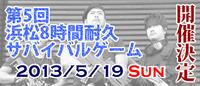 浜松8耐、開催日決定(^o^)/