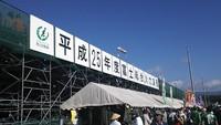 平成25年度富士総合火力演習予行に行ってきました♪