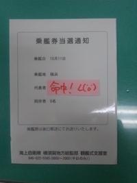 艦観式乗艦当選通知が届いた♪ヽ(´▽`)/