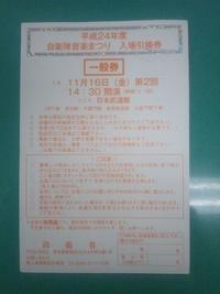 【今年は命中】自衛隊音楽まつりに行ける♪ヽ(´▽`)/