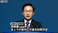 韓国大統領、竹島訪問へ(-_-;)