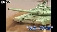 戦車でバイアスロン。競技だそうです。ロシア