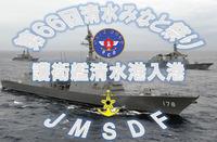 清水港に海上自衛隊イージス艦あしがら、来る!