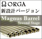 販売開始 Magnusバレル2ndロット!