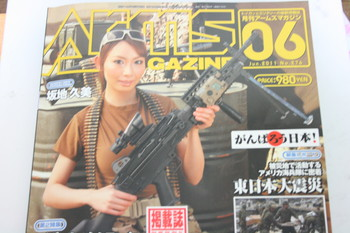 ArmsMagazine
