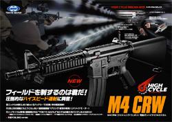 ハイサイクル M4
