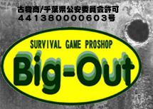 Bigout