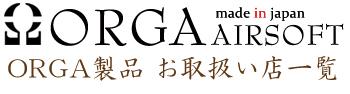 ORGA製品