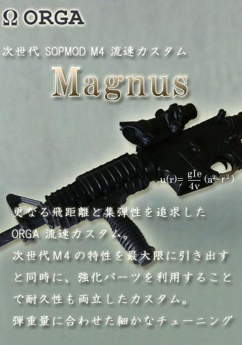 次世代 sopmod M4 Magnus