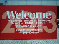 (全く)静岡ホビーショー2013レポート(役に立たない)