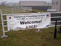 キャンプ富士 フレンドシップフェスティバル 2013
