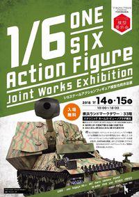 『1/6スケール アクションフィギュア模型合同作品展』を開催します!!